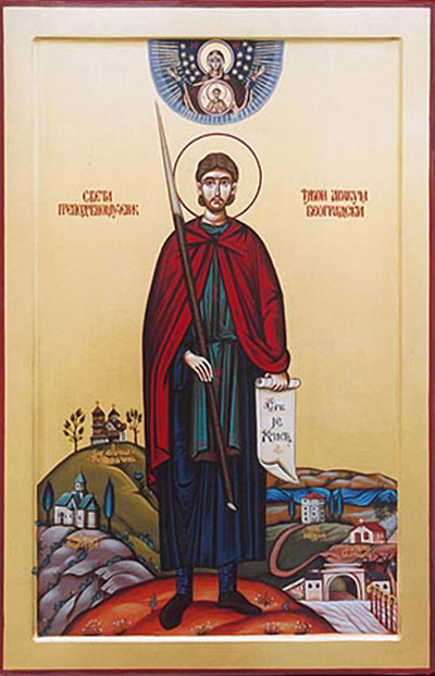 New Martyr Avakum